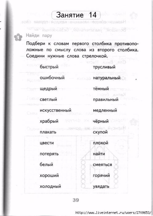 Razviv_zanyatiya_2_klass.page038 (497x700, 159Kb)