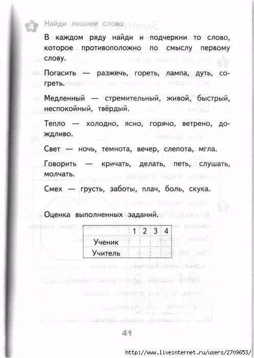 Razviv_zanyatiya_2_klass.page040 (497x700, 164Kb)