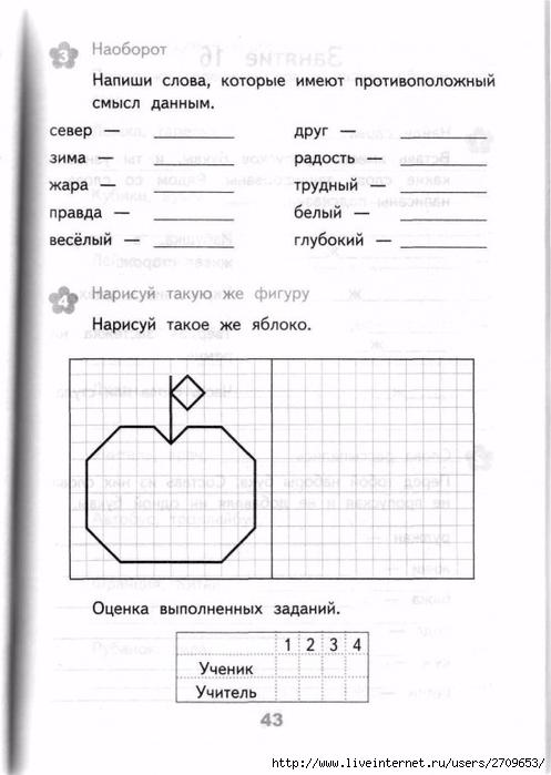 Razviv_zanyatiya_2_klass.page042 (497x700, 168Kb)