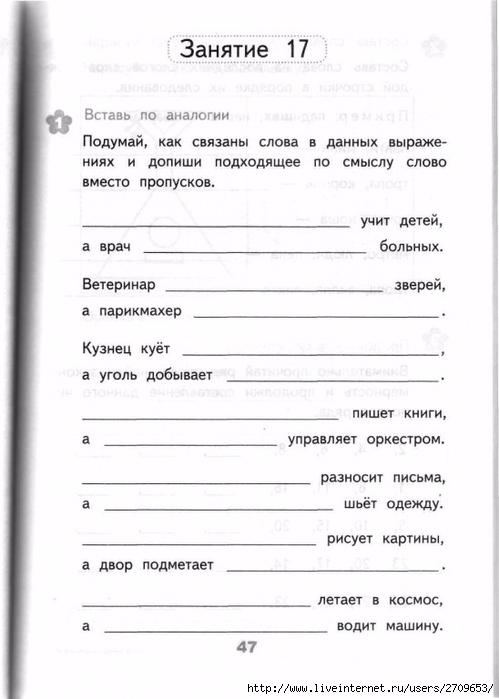 Razviv_zanyatiya_2_klass.page046 (499x700, 165Kb)