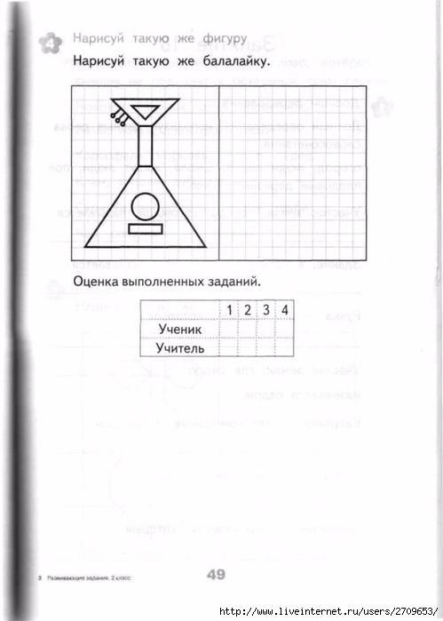 Razviv_zanyatiya_2_klass.page048 (499x700, 127Kb)
