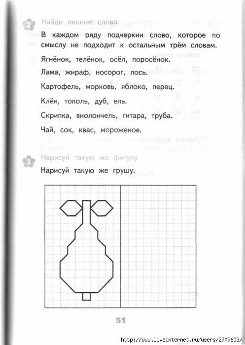 Razviv_zanyatiya_2_klass.page050 (497x700, 152Kb)