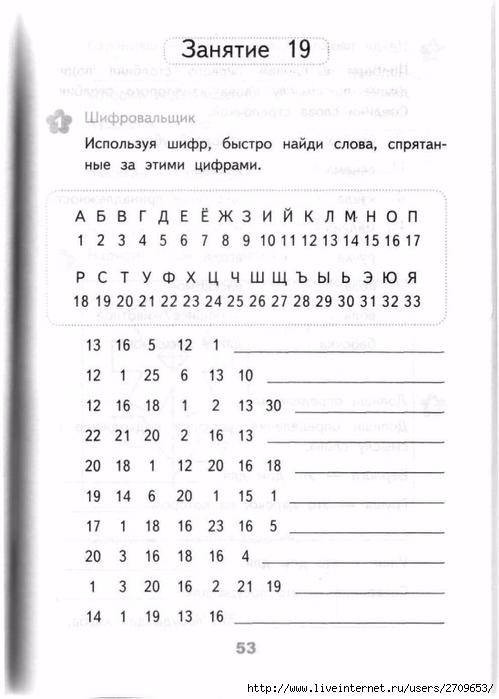 Razviv_zanyatiya_2_klass.page052 (499x700, 167Kb)