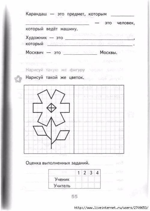 Razviv_zanyatiya_2_klass.page054 (499x700, 156Kb)