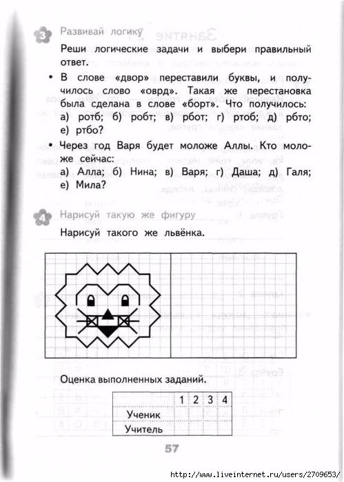 Razviv_zanyatiya_2_klass.page056 (499x700, 192Kb)