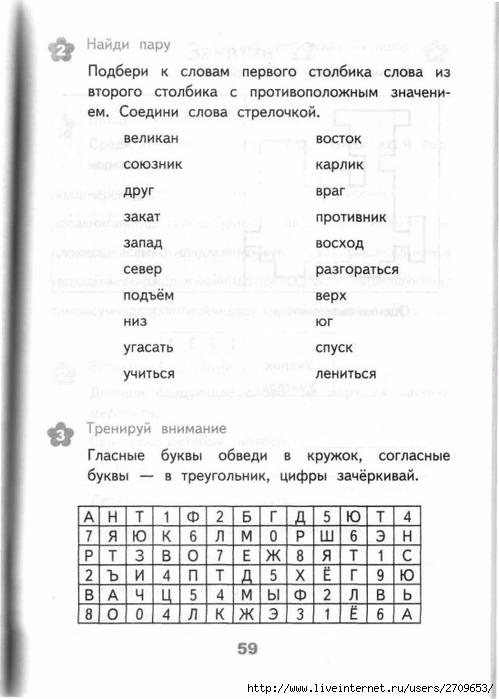 Razviv_zanyatiya_2_klass.page058 (499x700, 178Kb)