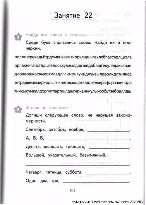 Razviv_zanyatiya_2_klass.page060 (499x700, 183Kb)