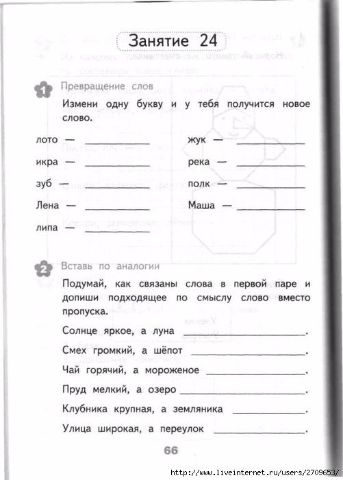 Razviv_zanyatiya_2_klass.page065 (501x700, 162Kb)