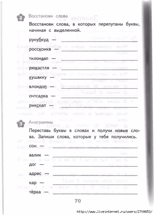 Razviv_zanyatiya_2_klass.page069 (502x700, 158Kb)