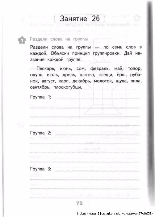 Razviv_zanyatiya_2_klass.page071 (502x700, 157Kb)