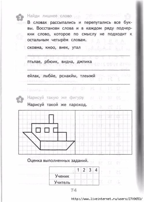 Razviv_zanyatiya_2_klass.page073 (499x700, 175Kb)