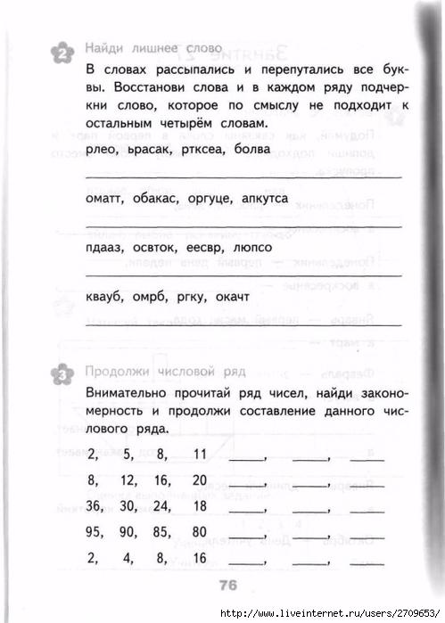 Razviv_zanyatiya_2_klass.page075 (499x700, 173Kb)