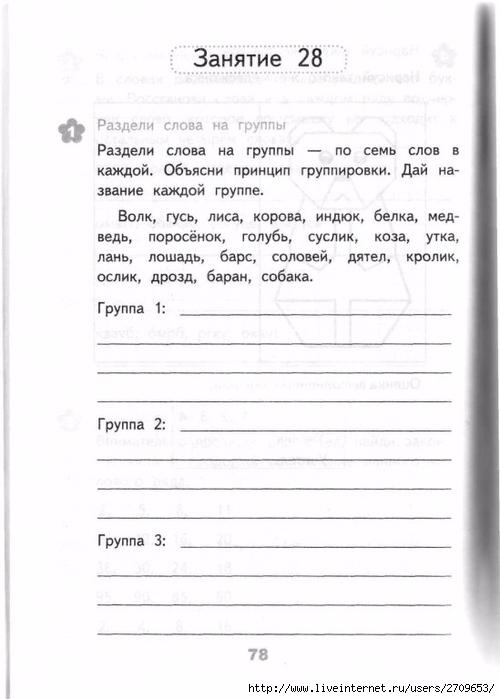 Razviv_zanyatiya_2_klass.page077 (500x700, 163Kb)