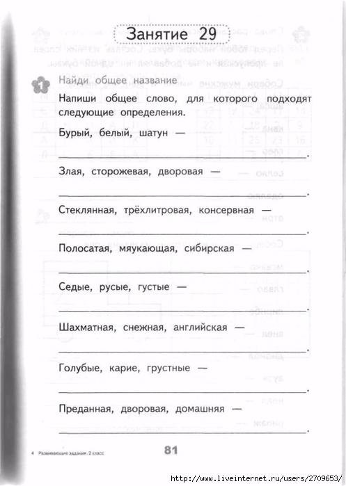 Razviv_zanyatiya_2_klass.page080 (497x700, 153Kb)