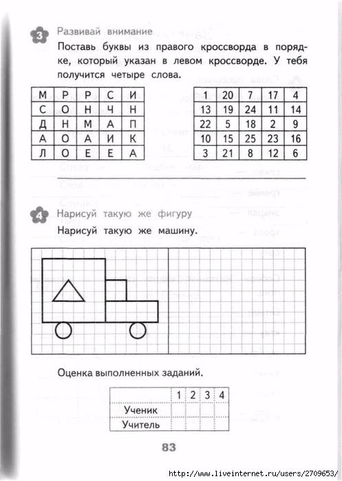 Razviv_zanyatiya_2_klass.page082 (497x700, 176Kb)