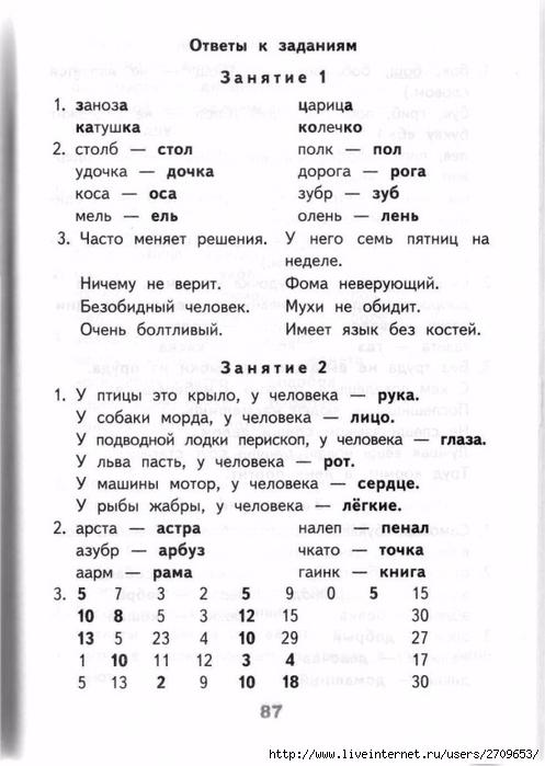 Razviv_zanyatiya_2_klass.page086 (497x700, 191Kb)