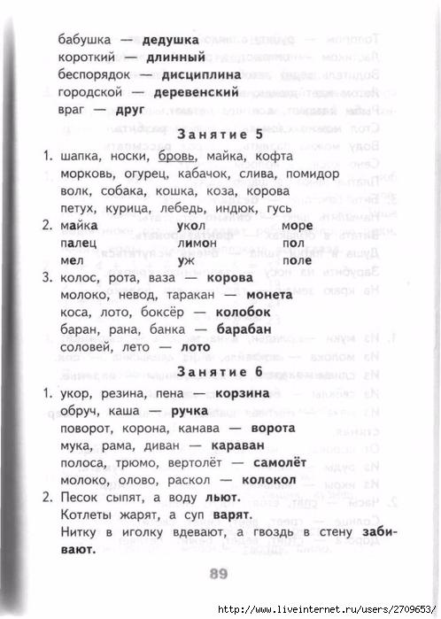 Razviv_zanyatiya_2_klass.page088 (498x700, 194Kb)