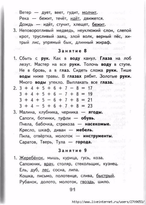 Razviv_zanyatiya_2_klass.page090 (497x700, 220Kb)