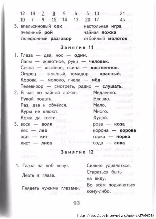 Razviv_zanyatiya_2_klass.page092 (499x700, 188Kb)