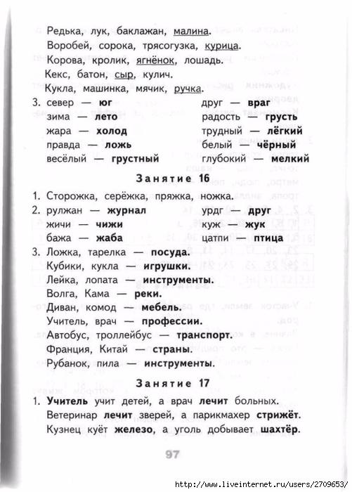 Razviv_zanyatiya_2_klass.page096 (501x700, 197Kb)