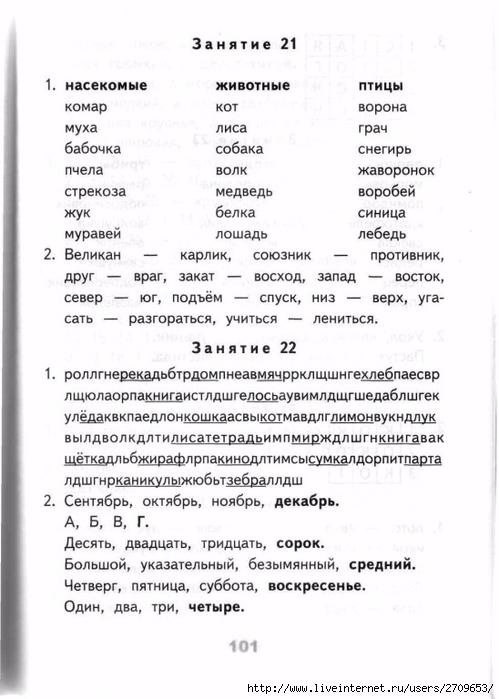 Razviv_zanyatiya_2_klass.page100 (499x700, 198Kb)