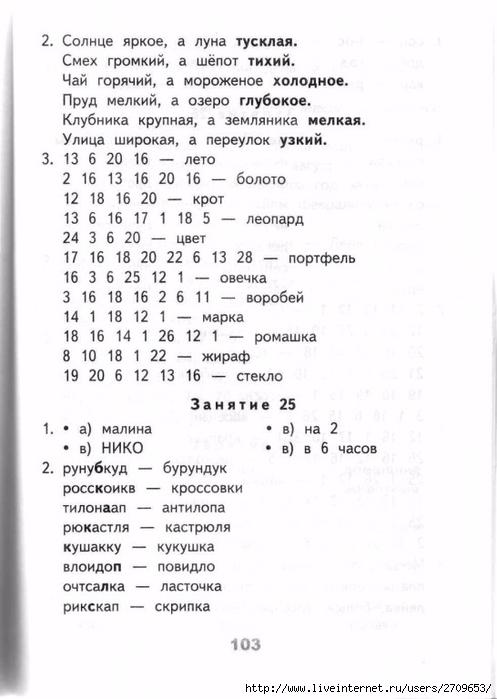 Razviv_zanyatiya_2_klass.page102 (497x700, 176Kb)