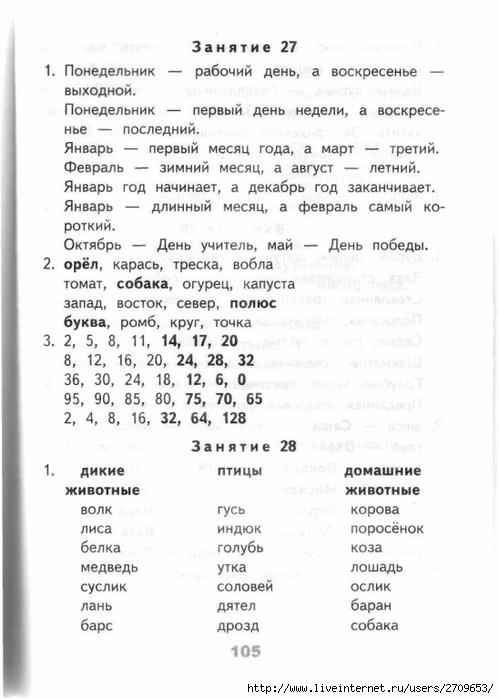 Razviv_zanyatiya_2_klass.page104 (499x700, 186Kb)
