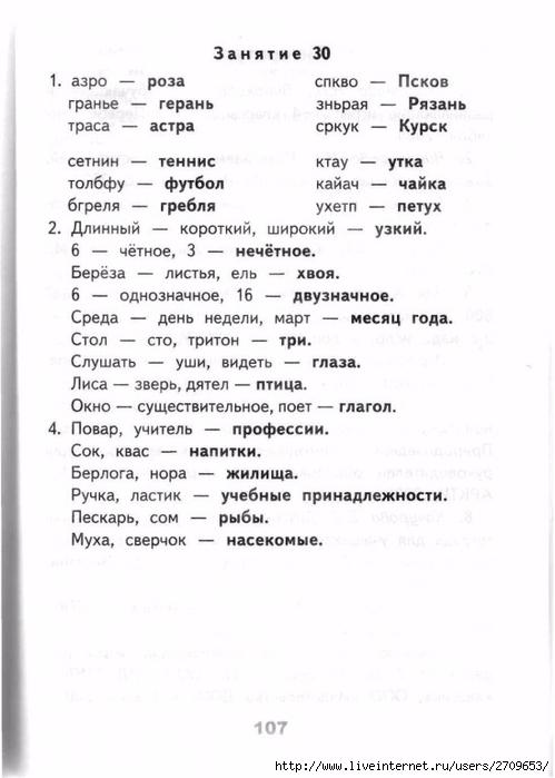 Razviv_zanyatiya_2_klass.page106 (499x700, 164Kb)