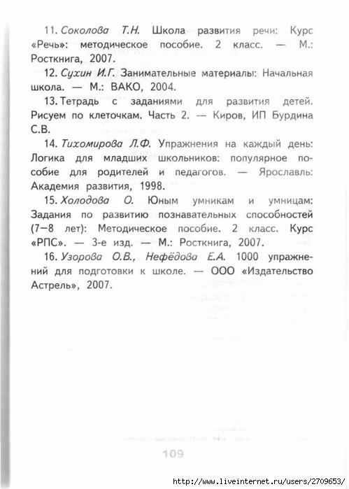 Razviv_zanyatiya_2_klass.page108 (499x700, 159Kb)