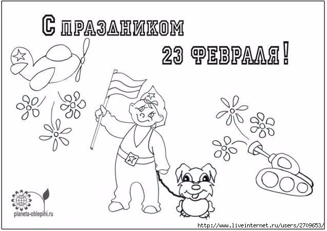 Раскраска на 23 февраля формата а4