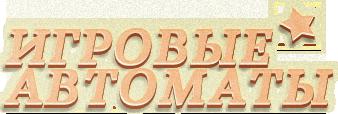 ИГРОВЫЕ АВТОМАТЫ1 (338x114, 91Kb)