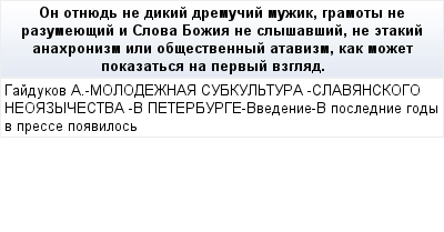 mail_90314109_On-otnued-ne-dikij-dremucij-muzik-gramoty-ne-razumeuesij-i-Slova-Bozia-ne-slysavsij-ne-etakij-anahronizm-ili-obsestvennyj-atavizm-kak-mozet-pokazatsa-na-pervyj-vzglad. (400x209, 12Kb)