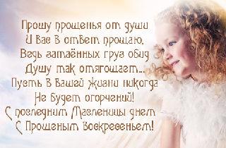 98631516_prosti_1 (320x210, 28Kb)
