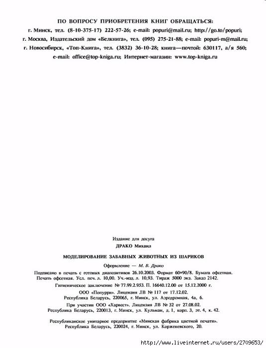80 (535x700, 119Kb)