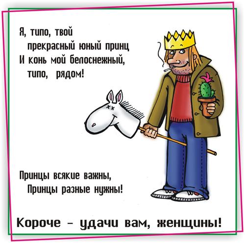 4059776_princ (500x497, 170Kb)