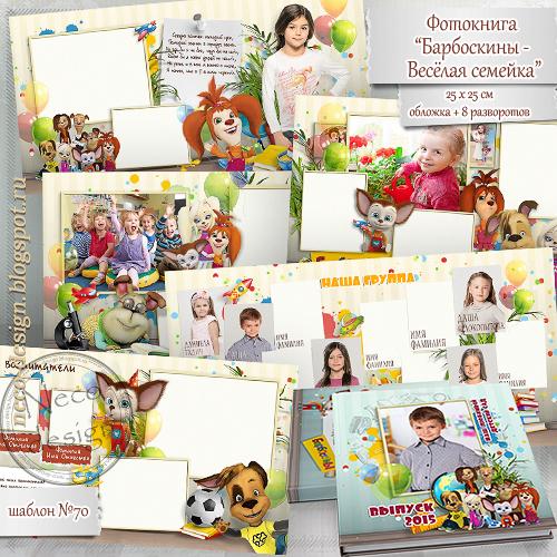 1424687017_shablon_vuypusknoy_fotoknigi_Barboskinuy_dlya_detskogo_sada (500x500, 384Kb)