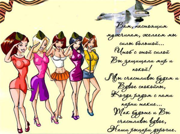 5745884_23_pozdravlenie_ot_devyshek (600x446, 61Kb)
