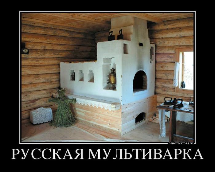 123827_russkaya-multivarka (700x560, 297Kb)