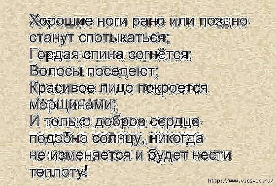 5745884_vsyo_stareet_serdce_net (560x377, 212Kb)