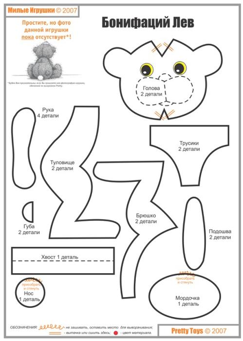 Выкройка мягких игрушек львят