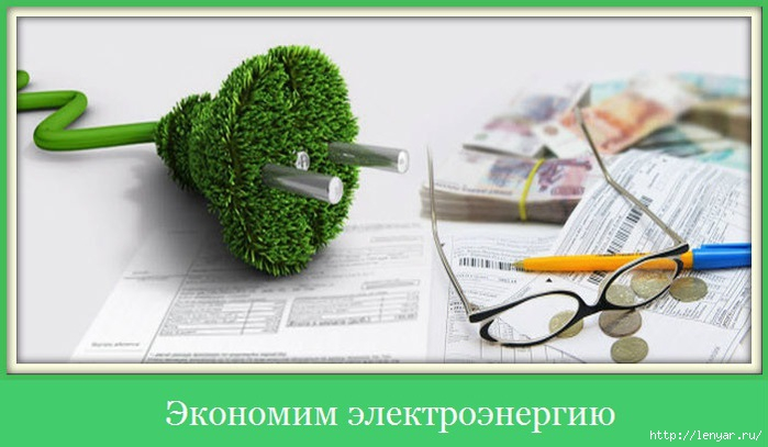 3726595_Jekonomijajelektrojenergii (700x407, 137Kb)