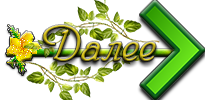 117348924_4711681_Sm_dalee_011 (205x100, 97Kb)