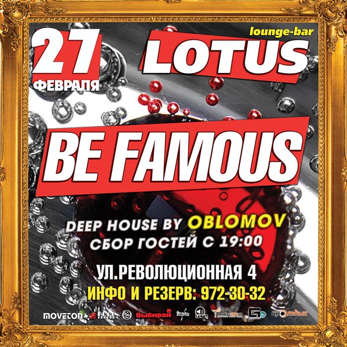 27февраля-Be Famous-инет (700x700, 592Kb)