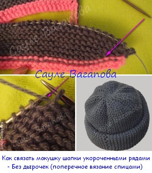 Как вязать шапочку укороченными рядами 28