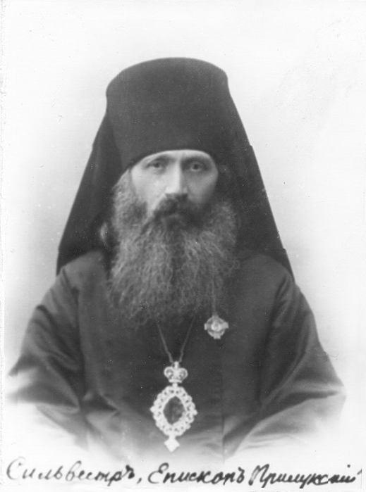 Священномученик архиепископ Сильвестр (519x700, 30Kb)