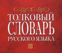 tolkovyj_slovar'_russkogo_jazyka (200x170, 10Kb)