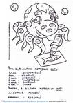 Превью Razryadi-ed-des-v-zapisi-chisla_big (494x700, 246Kb)