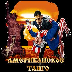 3996605_Amerikanskoe_Tango_by_MerlinWebDesigner (250x250, 32Kb)