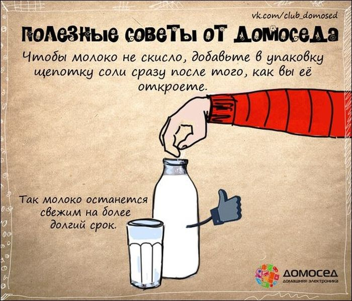 1372965783_advice_08_11 (700x598, 207Kb)