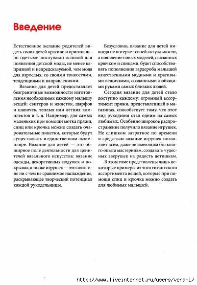 ZolKolVjaz_Deti_3 (402x583, 132Kb)